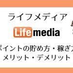 【10分で5000円!】ライフメディアのポイントの貯め方・稼ぎ方【メリット&デメリットも】
