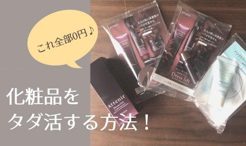 化粧品をタダ活する方法!