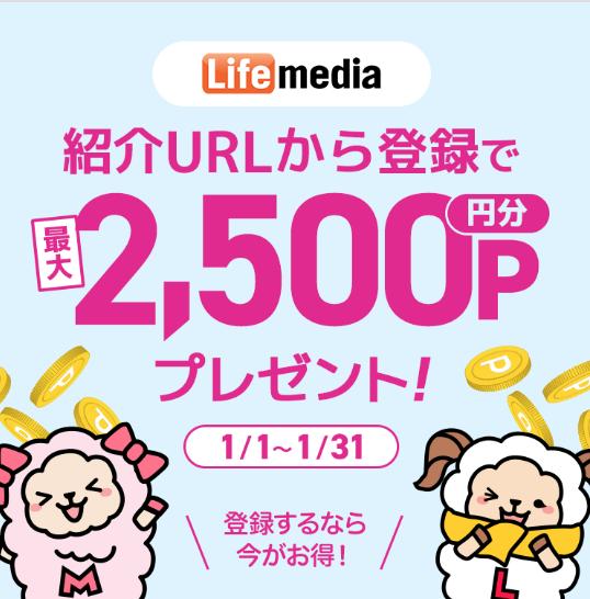 ライフメディア2021年1月友達紹介キャンペーン2500ポイント