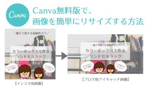 Canva無料版でインスタ画像をブログ用画像にリサイズする方法