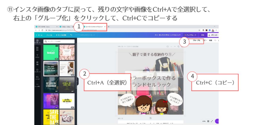 canva無料版で画像をリサイズする方法