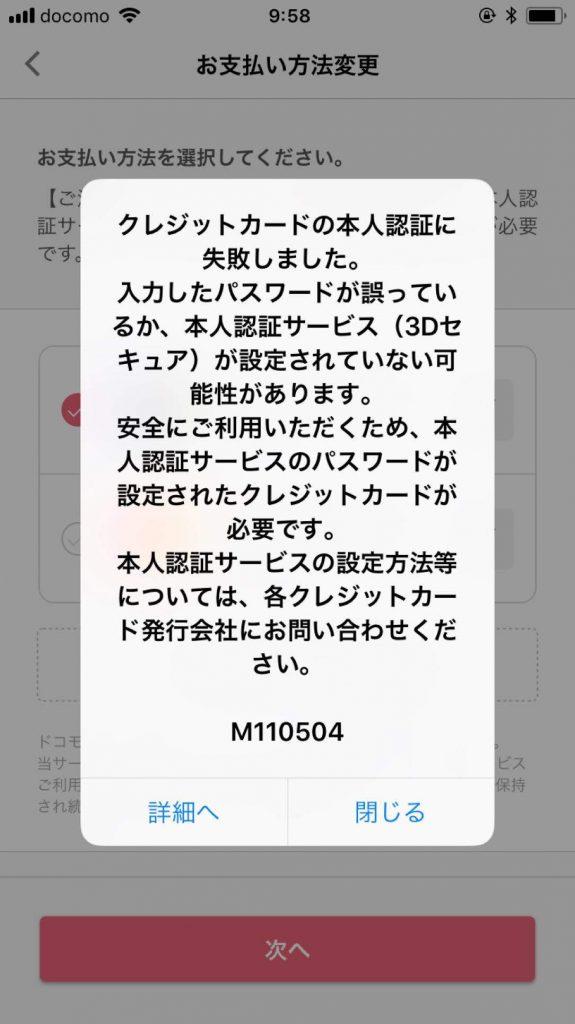 d払いアプリにLINEPayカードを登録しようとしたときに出るエラーメッセージ