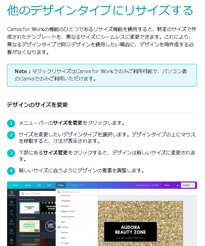 canva有料版で他のデザインタイプにリサイズする方法