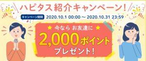 ハピタス2020年10月の友達紹介で2000ポイント