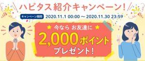 ハピタス2020年11月友達紹介キャンペーン2000ポイントプレゼント
