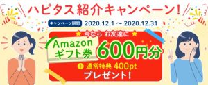 ハピタス2020年12月友達紹介で1000ポイントキャンペーン