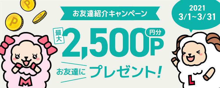2021年3月ライフメディア新規登録キャンペーン2500円