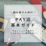 2019年初心者さん向けペイ活基本ガイド