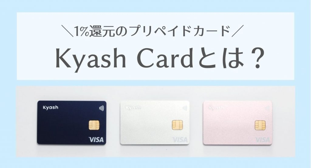 KyashCardとは