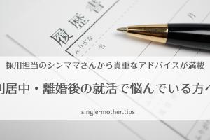 別居中・離婚後の就活で悩んでいる方へ (1)
