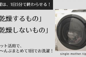 ドラム式洗濯乾燥機を使った時短家事