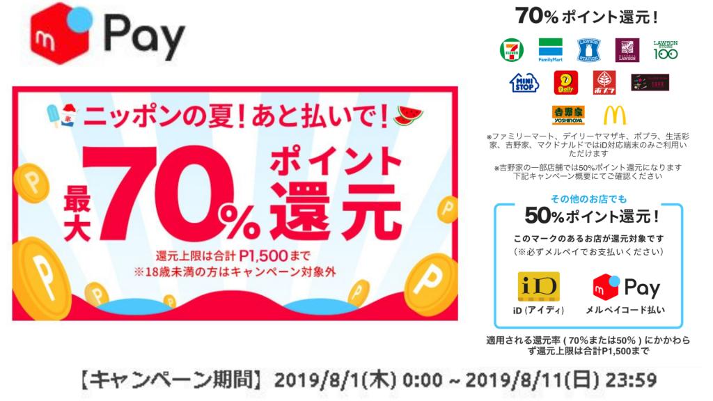 「メルペイ」ニッポンの夏!最大70%ポイント還元!キャンペーン