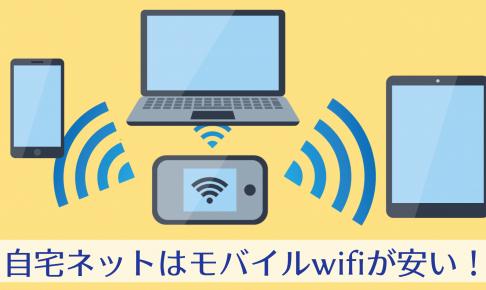 モバイルwifiで、通信費削減する方法