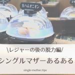 シングルマザーあるある~レジャー後のくら寿司~