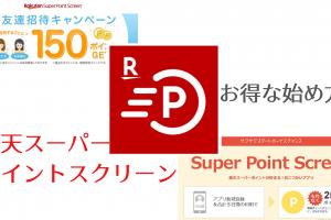 楽天スーパー ポイントスクリーン (1)