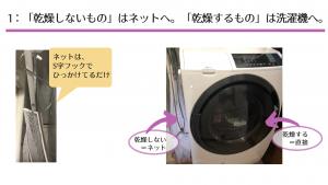 ドラム式洗濯乾燥機で、「乾燥するもの」「しないもの」ネット使用で1回でまとめて洗濯をする方法