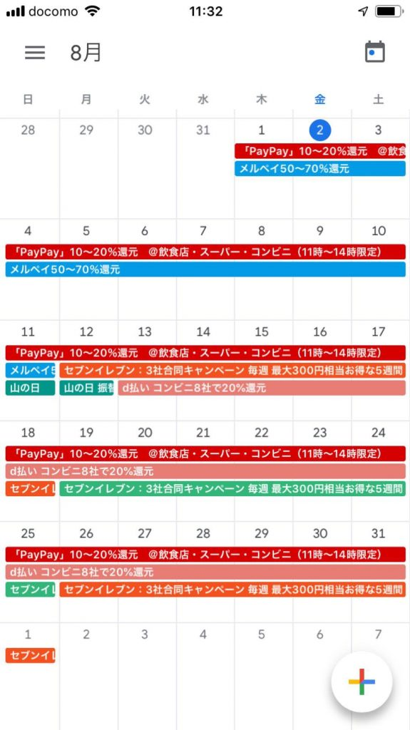 2019年8月キャッシュレス決済キャンペーンカレンダー