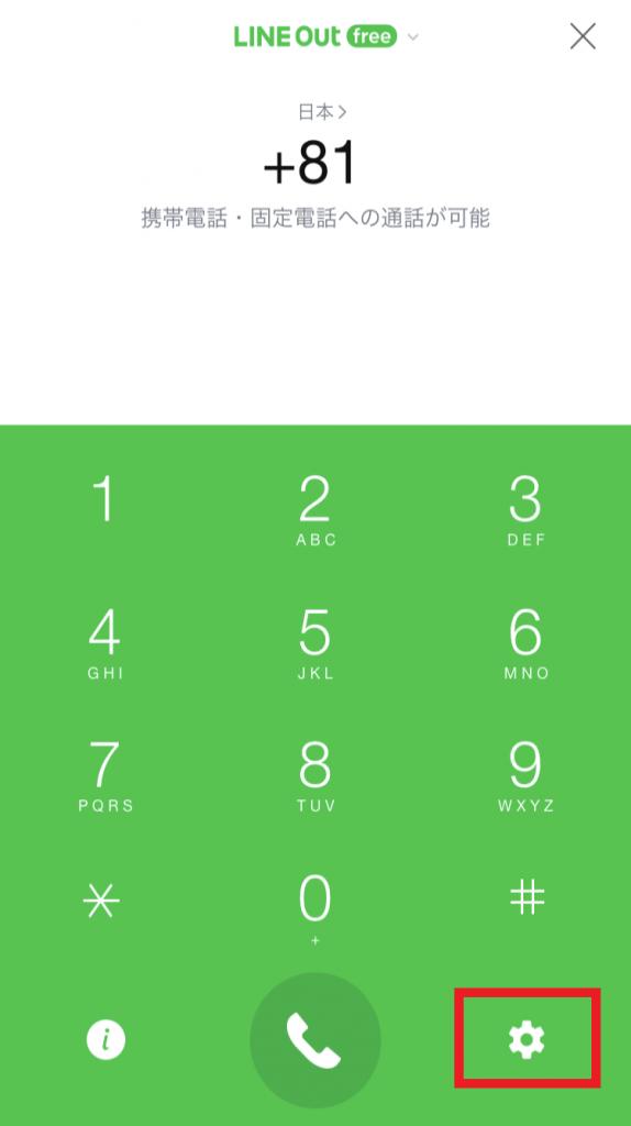 LINE Out freeのショートカットをスマホのホーム画面に追加する方法【ラインアウトフリーを便利に使おう】