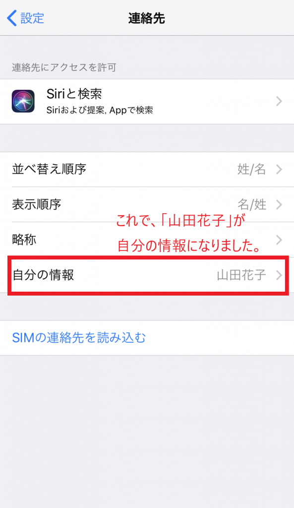 iphoneで自分の情報を自動入力する設定方法