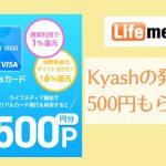 ライフメディア経由のKyashリアルカード発行で500円もらう方法【2000枚限定!2019年10月】