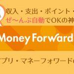 無料の家計簿アプリ・マネーフォワードを徹底解説!【ポイ活・ペイ活の管理が楽!】