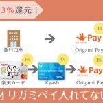 オリガミペイは、銀行チャージでもKyashチャージでも常時3%還元の高還元ペイ!