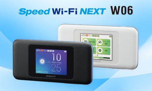 WiMAXの中でも一番早い端末が「W06」