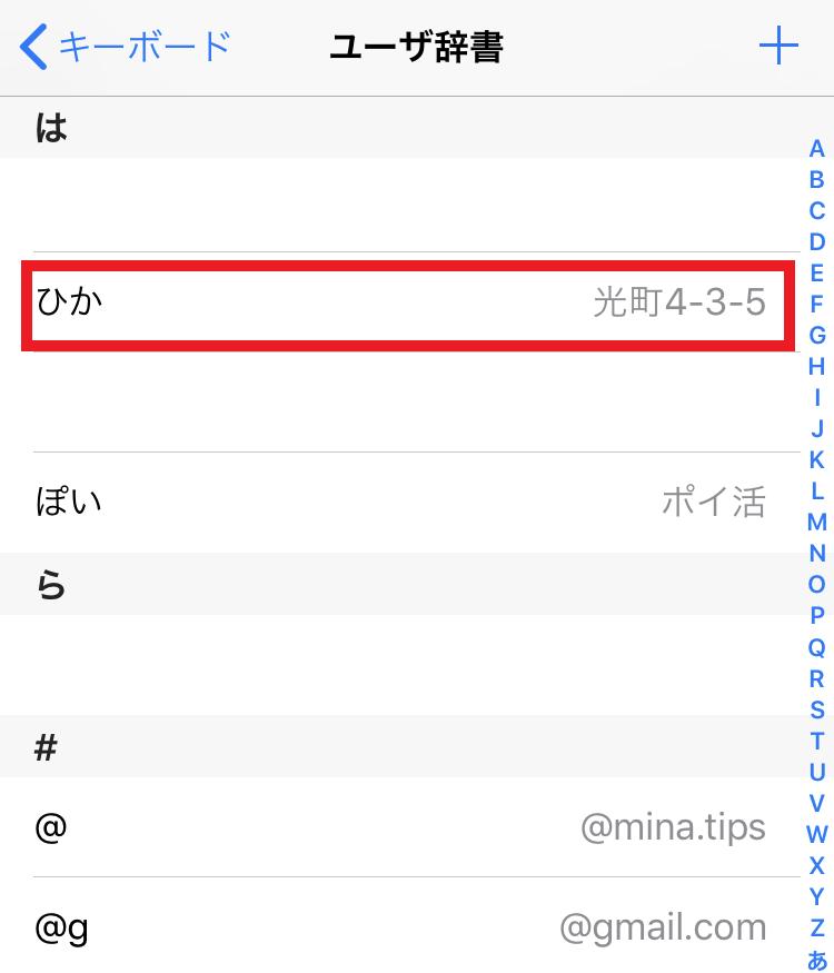 iphoneのユーザー辞書登録の方法(ポイ活の効率化)