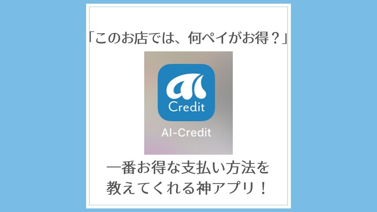 AIcredit(エーアイクレジット)ペイ活のポイント還元ランキングを表示してくれる神アプリ