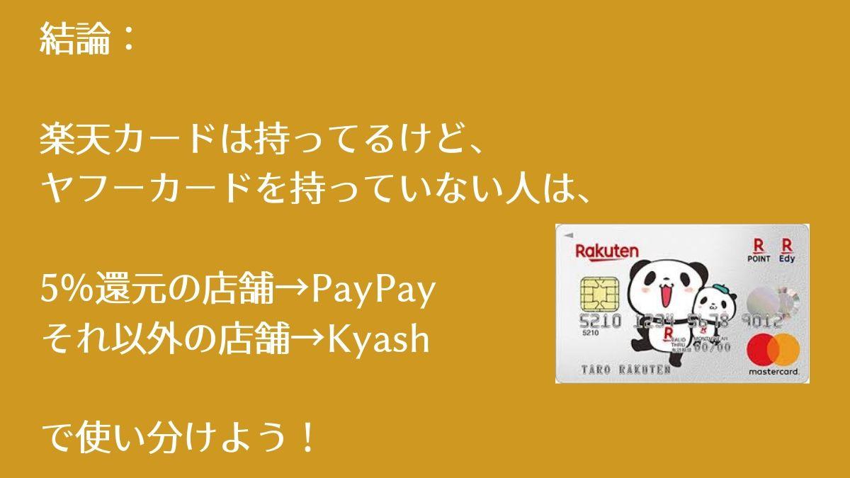 結論:楽天カードは持ってるけど、ヤフーカードを持っていない人は、「5%還元の店舗→PayPay」、「それ以外の店舗→Kyash」で使い分けよう!