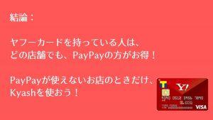 結論:ヤフーカードを持っている人は、どの店舗でもPayPayの方がお得!