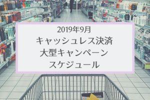 2019年キャッシュレス決済・ペイ系大型キャンペーンスケジュールとカレンダー