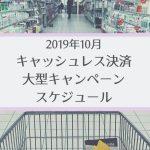 2019年10月ペイ・キャッシュレス決済キャンペーンスケジュール【ペイ活カレンダー】