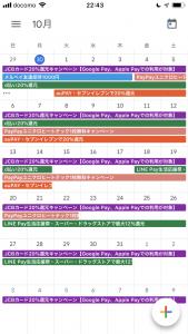 2019年10月のペイ活キャンペーンスケジュール・カレンダー(キャッシュレス決済のキャンペーン情報)