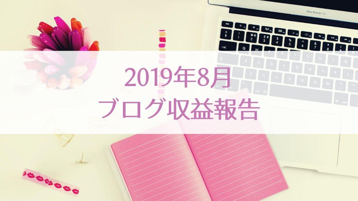 2019年8月ブログ収益報告