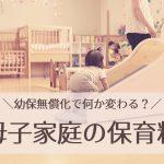 【幼保無償化】シングルマザー家庭の保育料はいくらになる?