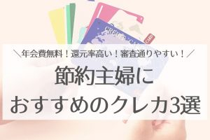 別居予定の方&シングルマザーにおすすめのクレジットカード3選!