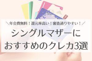 別居予定のシンママ予備軍&シングルマザーにおすすめのクレジットカード3選!