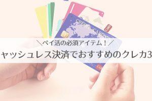 キャッシュレス決済でおすすめのクレジットカード3選