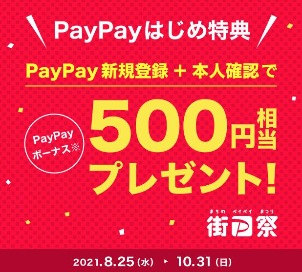 PayPay新規登録で500円
