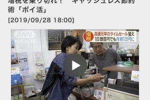 テレビ朝日ニュース、増税を乗り切れ!キャッシュレス節約術「ポイ活」