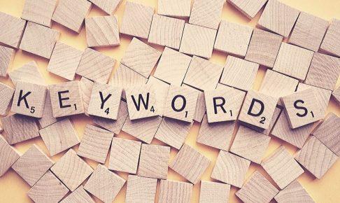 キーワード選定で迷わないためのツールと流れを徹底解説!ブログアクセスアップ