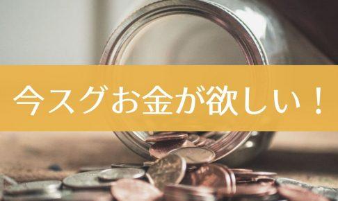 今すぐお金が欲しい!在宅でサクッと稼ぐ方法3選【シングルマザーの知恵】