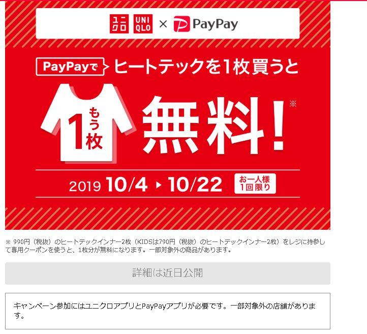 「PayPayでユニクロのヒートテックを買うともう1枚無料」キャンペーンも始まる!