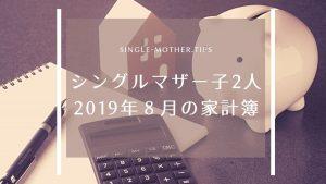 シングルマザー子2人2019年8月の節約家計簿