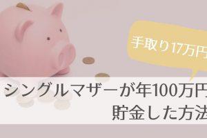 手取り17万円のシングルマザーが年間100万円貯金する方法