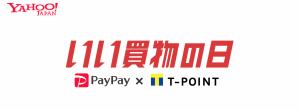 「PayPay」いい買い物の日キャンペーン
