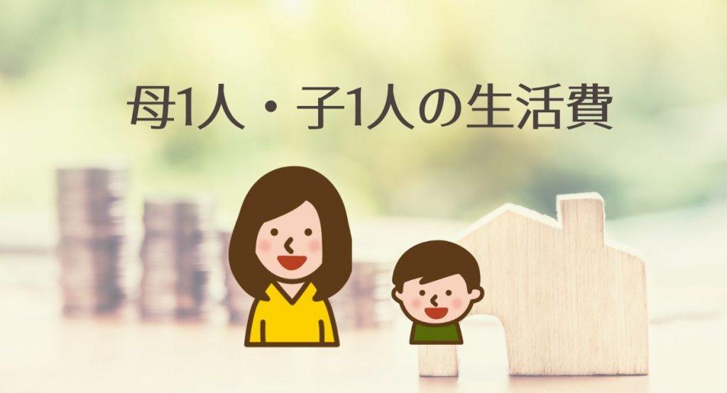 母子家庭の生活費はどのくらい?子供1人の場合