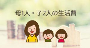 母子家庭の生活費はどのくらい?子供2人の場合