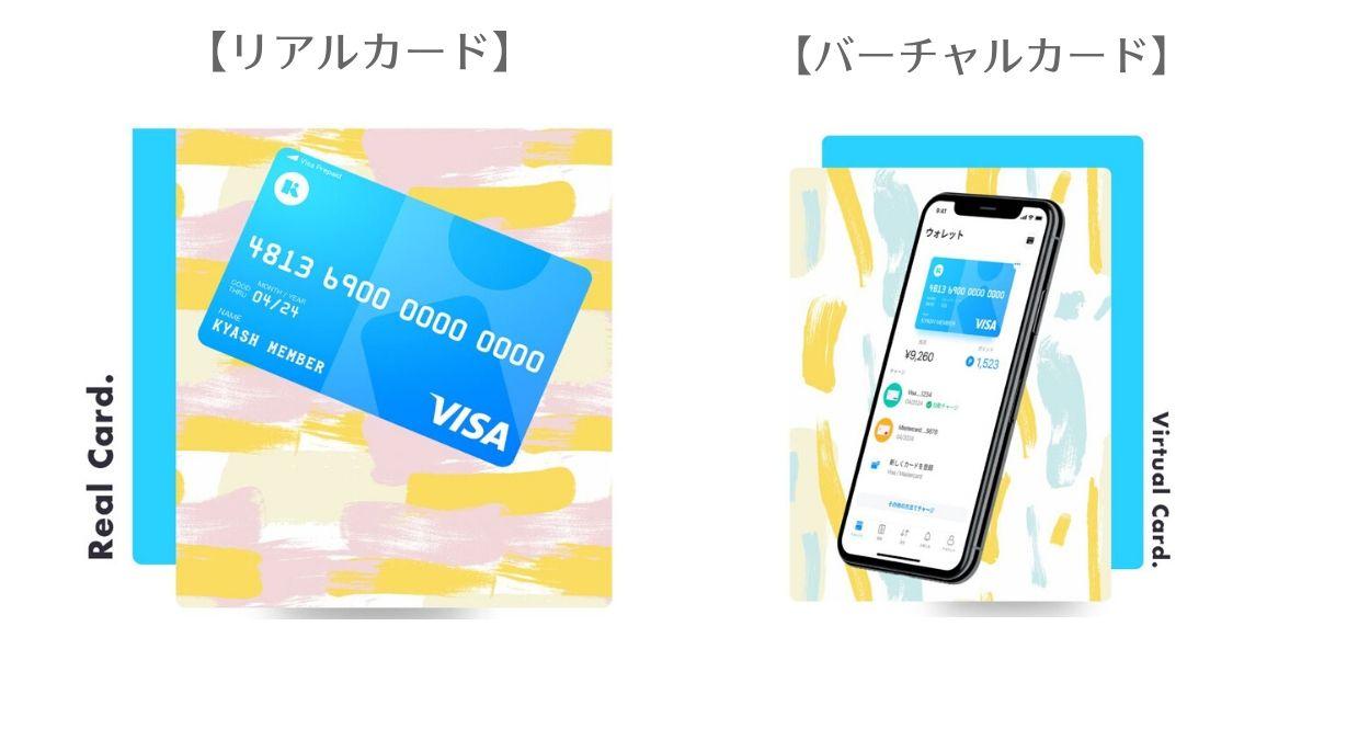 Kyashにはリアルカードとバーチャルカードがある